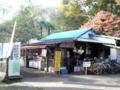 [石神井公園][カレー][おでん][ジュース]今回の目的地・石神井公園の休憩所「豊島屋」