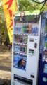 [石神井公園][カレー][おでん][ジュース]一番隅っこに追いやられていたチェリオ