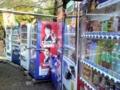 [石神井公園][カレー][おでん][ジュース]休憩所前にどんと構える自販機群