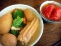 [麻布十番][おでん]大根、ちくわぶ、たまご、じゃがいも、小松菜、紫蘇さつま揚げトマト