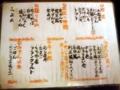 [麻布十番][おでん]単品メニュー。70円から200円くらいとおサイフにも安心