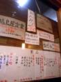 [麻布十番][おでん]右端のさつまあげの「いっぱいあって書けません」がカワイイ