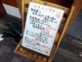 [麻布十番][おでん]老舗のおごりなんて微塵も感じられないナイスなPOP広告