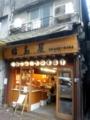 [麻布十番][おでん]創業大正10年、90年以上の歴史を誇る麻布十番の老舗おでん屋・福島屋