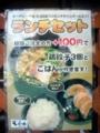 [御成門][新橋][ラーメン]今回お目当てのランチセットは+100円で餃子ライス付き