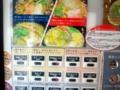 [御成門][新橋][ラーメン]通常のラーメン(醤油or塩or背脂醤油)は各690円