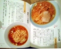 [ラーメン][本]【出典】ベストオブラーメンin Pocket(文藝春秋/麺's CLUB)