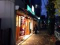 [駒沢公園][煮込み][お茶漬け][漫画][孤独のグルメ]駒沢公園近くの歩道