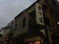 [駒沢公園][煮込み][お茶漬け][漫画][孤独のグルメ]東京都世田谷区駒沢公園そばの煮込み定食専門店「かっぱ」