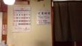[駒沢公園][煮込み][お茶漬け][漫画][孤独のグルメ]ランチなし、夕方から深夜のみの営業
