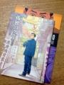 [漫画][孤独のグルメ][海外]おなじみ日本版と重ねるとちょっとしたラスボスっぽい感じに