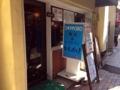 [麻布十番][洋食][カフェ・喫茶店]店名の上のS★PPOROが郷愁を誘いますね