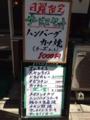 [麻布十番][洋食][カフェ・喫茶店]洋食洋食し過ぎていない、むしろ硬派にすら感じるPOP広告