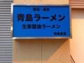 [秋葉原][ラーメン]出入口じゃない方の壁等に掲げられる看板