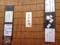 すだれの中央に自家製麺、その左右にメニューと化学調味料不使用の謳