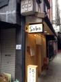 [銀座][ラーメン]Sobaと書かれてはいますが、普通に日本蕎麦と勘違いしてしまいそうな