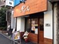 [西早稲田][ラーメン][つけ麺]早稲田通り沿いにある温かみのある外観が目印