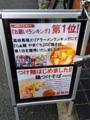 [西早稲田][ラーメン][つけ麺]ワンピースで言うところの「ドンッ!!」