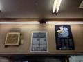[恵比寿][ラーメン][チャーハン][とんかつ]番付表にむき出しの蛍光灯に換気扇、何ともノスタルジックな雰囲気