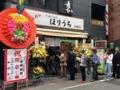[新橋][ラーメン][つけ麺]5月29日の肉の日にオープンしたばかりのらぁめん ほりうち新橋店