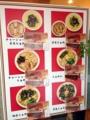 [新橋][ラーメン][つけ麺]本日5月30日からは通常メニューも勢揃い