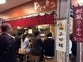 [有楽町][ラーメン][茶飯]着席できない場合は店の外=通路で並んで待ちます