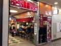 [有楽町][ラーメン][茶飯]ひょこっとひょっとこあるお店