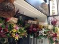 [赤坂][赤坂見附][溜池山王][永田町][ラーメン]これでもかと飾られた数々の祝い花