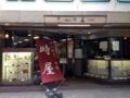 [新宿][菓子][漫画][ドラえもん]新宿駅西口から徒歩2分、創業1948年(昭和23年)の老舗甘味喫茶 時屋