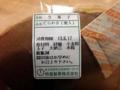 [新宿][菓子][漫画][ドラえもん]栗入りだと若干消費期限が早まります