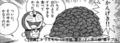 [新宿][菓子][漫画][ドラえもん]【出典】ドラえもん(小学館/藤子・F・不二雄/藤子プロ)