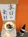 [神保町][ラーメン]亀の手の横にはさり気なく日本酒の浦霞が