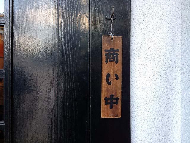 わずか3時間弱しか掲げられない「商い中」の木札@西麻布「三河屋」