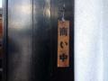 [西麻布][和食][定食・食堂]わずか3時間弱しか掲げられない商い中の木札