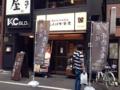 [新宿][和食][定食・食堂]朝8時から夜遅くまで通し営業、西新宿の気になるメシスポット