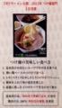 [赤坂][赤坂見附][溜池山王][永田町][ラーメン][つけ麺]【オフィシャル】つけ麺の美味しい食べ方