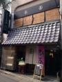 [下北沢][甘味処][かき氷]下北沢で50年近くの歴史を誇る日本茶専門店