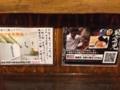 [新宿][ラーメン][つけ麺]店内および楽天市場で発売中のつけ麺