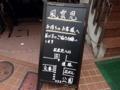[新宿][ラーメン][つけ麺]店頭にはご覧のような立て看板が設置