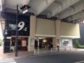 [銀座][新橋][ラーメン][チャーハン][餃子]東京高速道路の高架下に構える銀座ナイン2号館