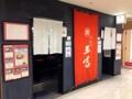 [銀座][新橋][ラーメン][チャーハン][餃子]1975年(昭和50年)創業と実に40年近くな銀座の老舗ラーメン店「三吉」