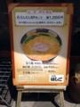[溜池山王][国会議事堂前][赤坂][ラーメン]土日祝日限定のだんだん焼売セットの立て看板