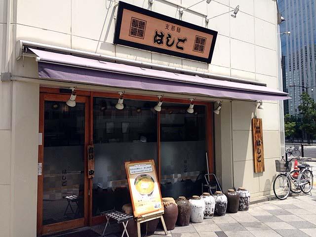 東京メトロ溜池山王駅7番出口を出て正面、10番出口からだと徒歩2分