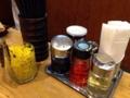 [溜池山王][国会議事堂前][赤坂][ラーメン]醤油、酢、ラー油、胡椒、定番のカスターセット
