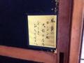 [四谷三丁目][ラーメン]ラーメンに関する表記は引き戸に貼られたこの一言のみ