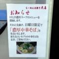 [湯島][ラーメン]さらに9月からは濃厚スープのメニューを開始するそう