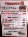 [池袋][中華][担々麺][餃子][サラダ][ドラマ][孤独のグルメ]汁あり担々麺もやっぱり痺れるんだろうか