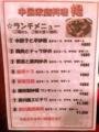 [池袋][中華][担々麺][餃子][サラダ][ドラマ][孤独のグルメ]この店が「辛い料理です!!」って言うのはホントに辛いんだろうな