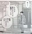 [東京大学][大学][本郷][ラーメン][定食・食堂][漫画][孤独のグルメ]【出典】孤独のグルメ(扶桑社/久住昌之/谷口ジロー)