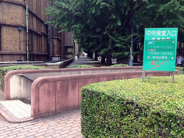 安田講堂手前の広場にある地下中央食堂への階段